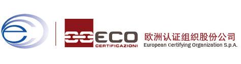 意大利欧洲认证组织股份公司洛阳代表处